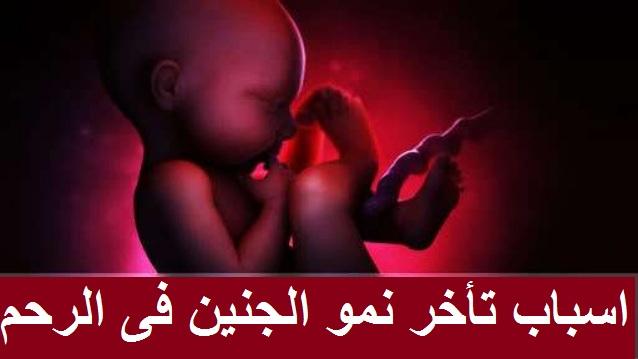 أسباب تأخر نمو الجنين فى الرحم