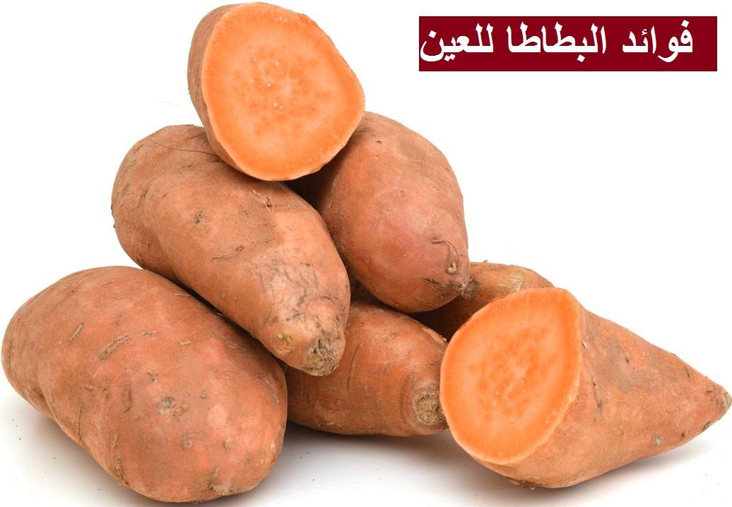 البطاطا لصحة العين والنظر