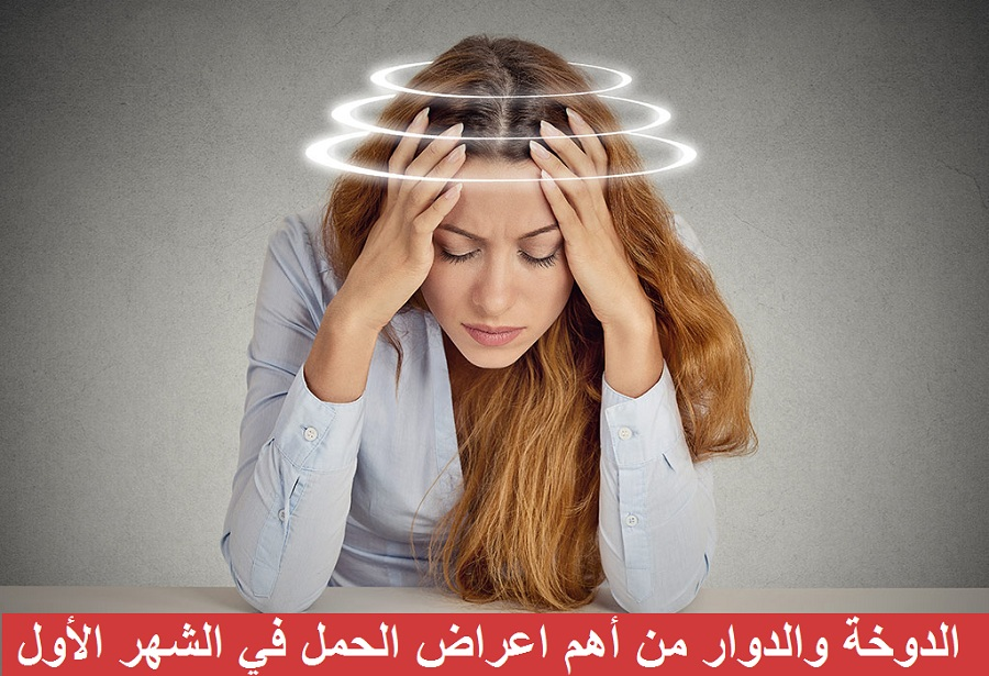 الضعفوالدوخةمن الأعراض المهمة للحمل