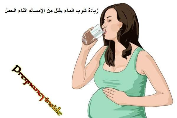 شرب الماء للتخلص من الإمساك فى الحمل
