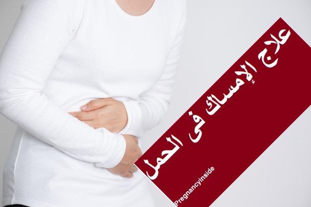 علاج الإمساك في الحمل