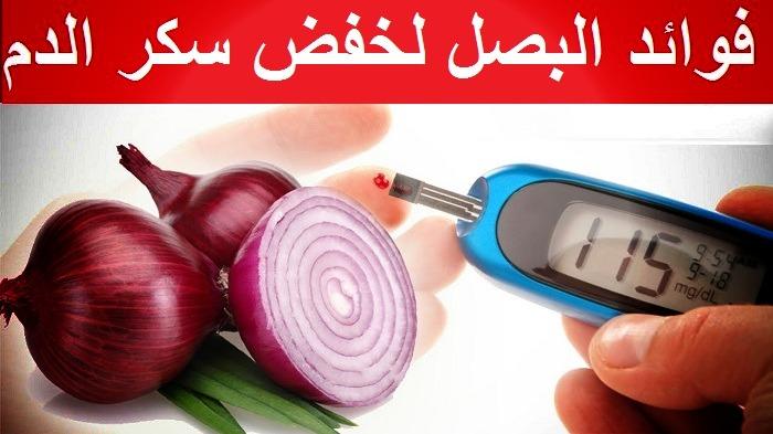 فوائد البصل لخفض سكر الدم