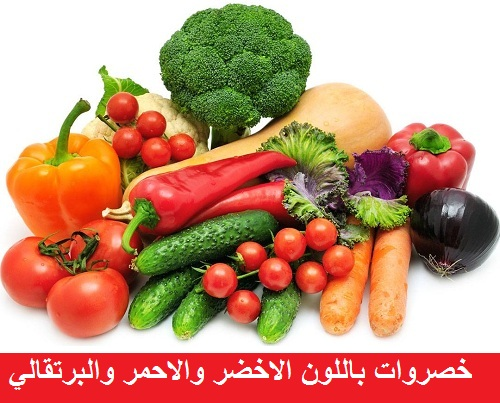 فوائد الفاكهة والخضروات ذات اللون الاخضر والاحمر والبرتقالي