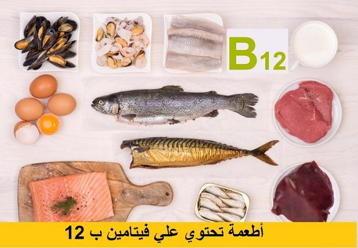 مصادر فيتامين ب 12 فى الاطعمة