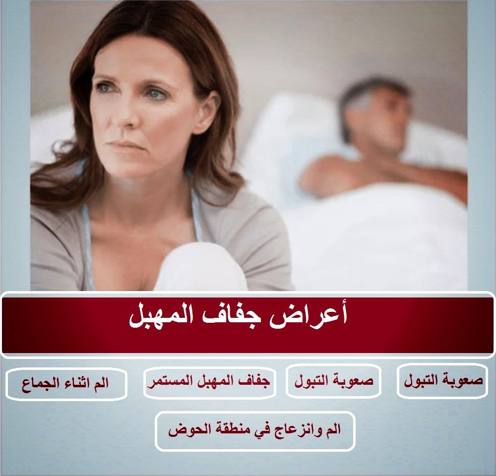 اعراض جفاف المهبل