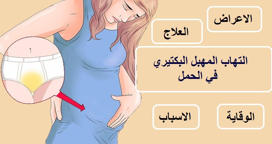 التهاب المهبل البكتيري في الحمل