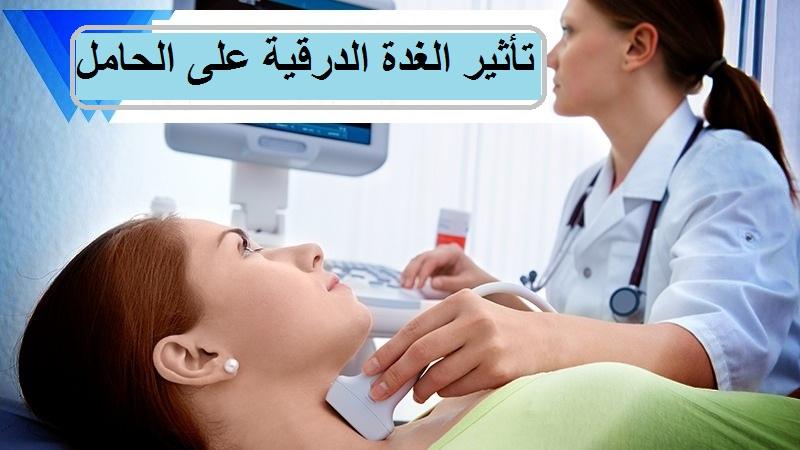 تأثير الغدة الدرقية على الحامل
