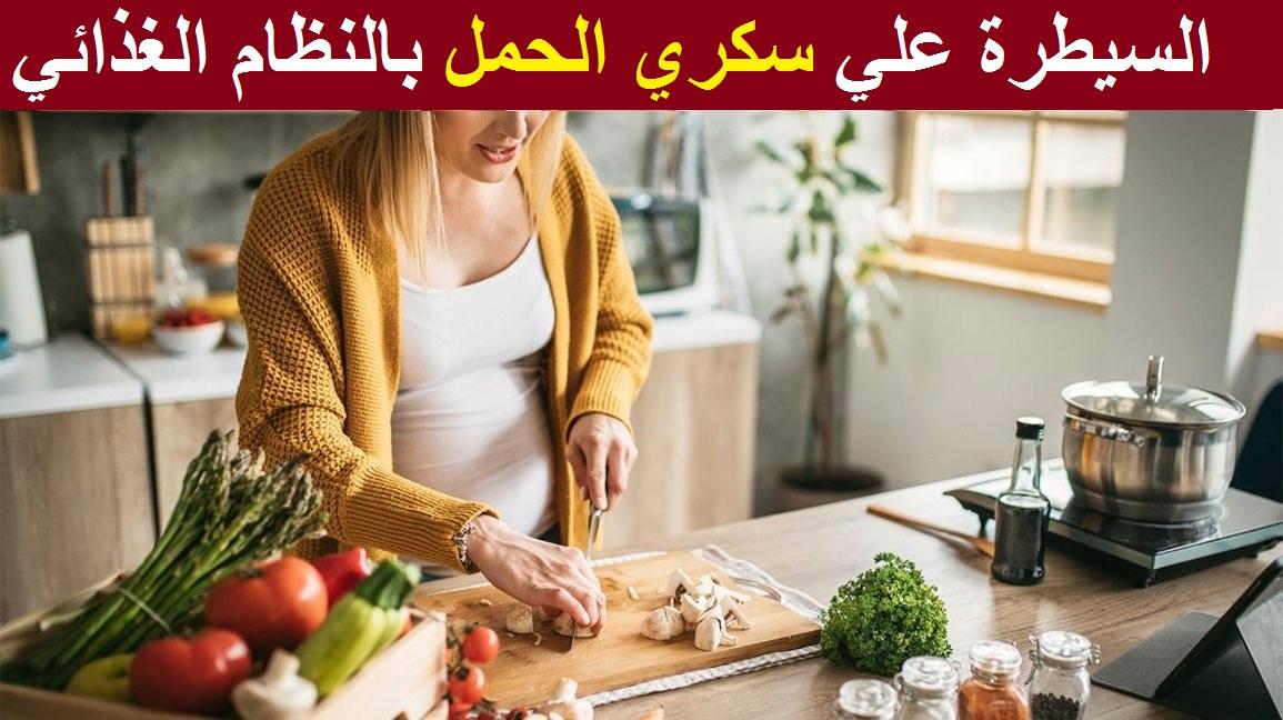 علاج سكري الحمل والنظام الغذائي