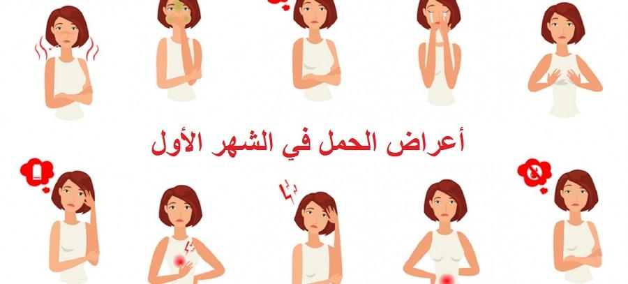 أعراض-الحمل-في-الشهر-الاول (1)