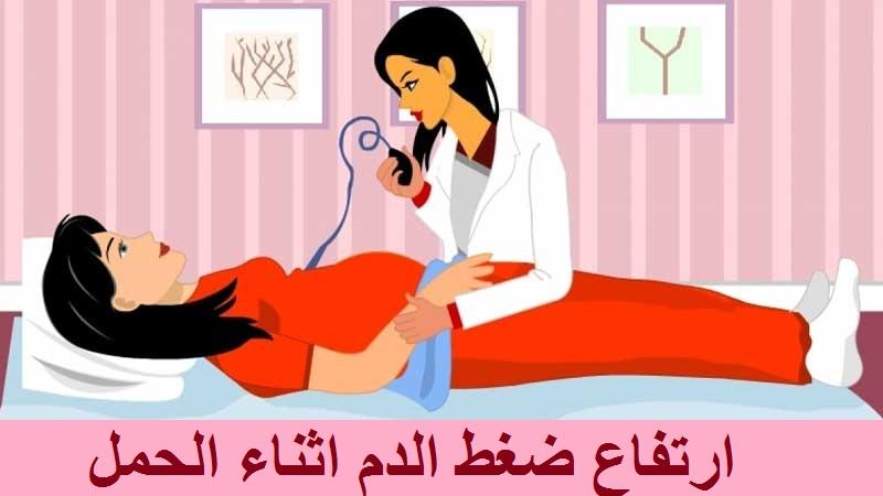 ارتفاع ضغط الدم اثناء الحمل واعراضه