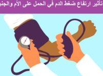 ارتفاع ضغط الدم في الحمل وتأثيره