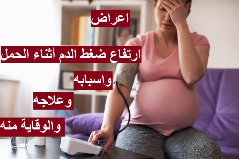 ارتفاع ضغط الدم للحامل واعراضه