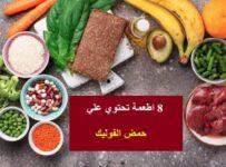 اطعمة تحتوي علي حمض الفوليك – مصادر حمض الفوليك في الاغذية
