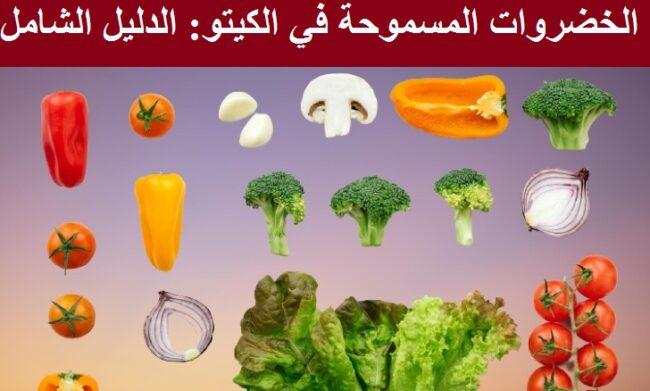 الخضروات المسموحة في الكيتو ومنخفضة الكربوهيدرات