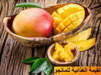 القيمة الغذائية للمانجو – سعرات المانجو و10 من فوائد المانجو