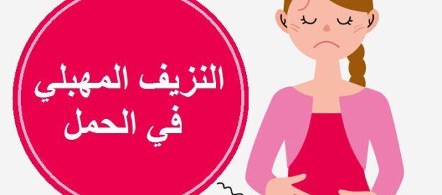 النزيف المهبلي للحامل وخطورته