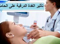 تأثير-الغدة-الدرقية-على-الحامل1