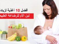 زيادة لبن الأم