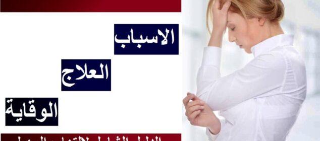 علاج الالتهابات المهبلية في المنزل
