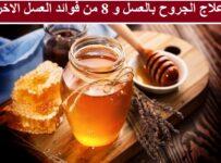 علاج الجروح بالعسل و 8 من فوائد العسل لعلاج الكحة والهربس