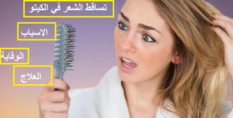 علاج تساقط الشعر في الكيتو دايت