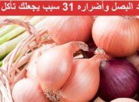فوائد البصل وأضراره 31 سبب يجعلك تأكل البصل