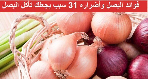 فوائد البصل وأضراره 31 سبب يجعلك تأكل البصل الحمل انسايد