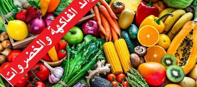 فوائد الخضروات والفاكهة