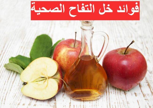 فوائد خل التفاح للتنحيف وعلاج اكثر من 35 مرض الحمل انسايد