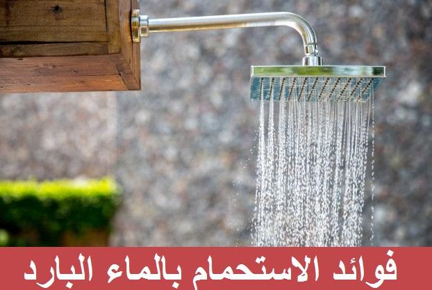 ما هي فوائد الاستحمام بالماء البارد للرجال؟