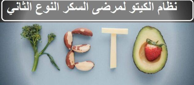 نظام الكيتو لمرضي السكر النوع الثاني + جدول