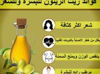 11 من فوائد زيت الزيتون للبشرة وللشعر