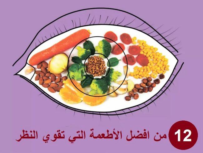 12 أطعمة تقوي النظر وتمارين للعناية بالعين