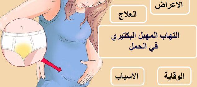 اعراض التهاب المهبل البكتيري في الحمل وعلاجه