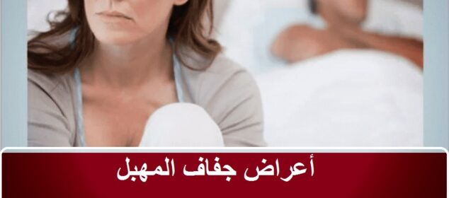 اعراض-جفاف-المهبل1