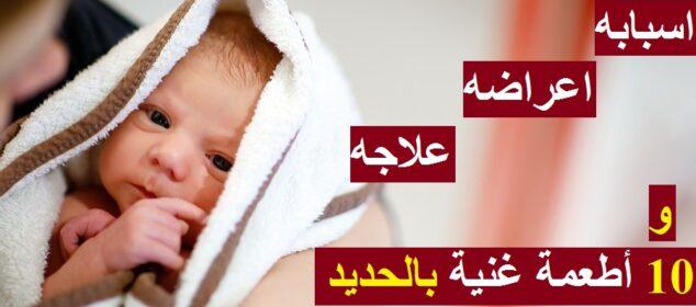 اعراض نقص الحديد عند الاطفال والرضع