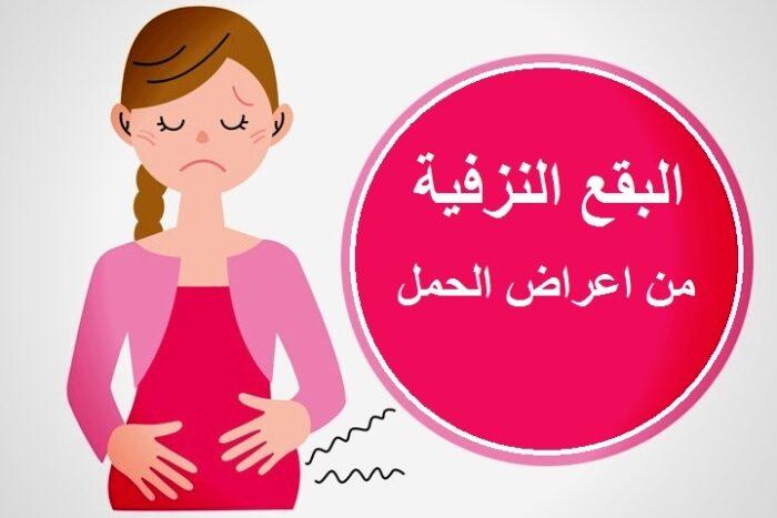 اعراض الحمل المبكرة 18 علامة اكيدة تدل على انك حامل الحمل انسايد