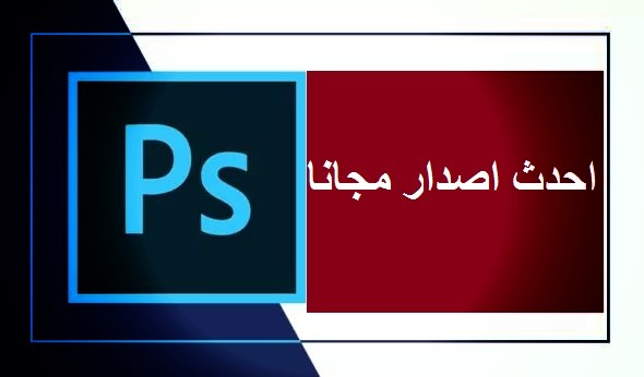 تنزيل برنامج فوتوشوب مجانا للكمبيوتر عربي سي سي