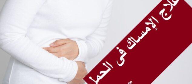 علاج-الإمساك-في-الحمل1