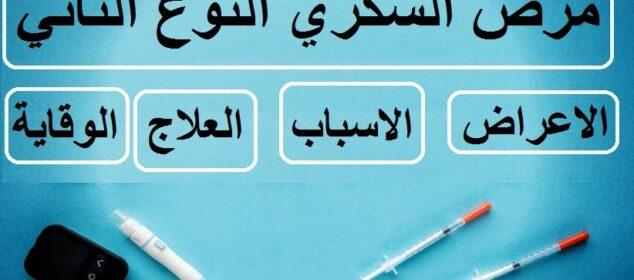 مرض-السكر-النوع-الثاني1