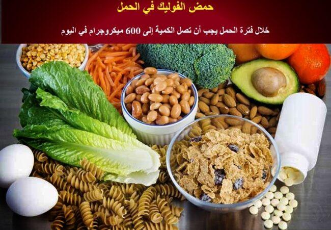 التغذية فى الحمل - حمض الفوليك