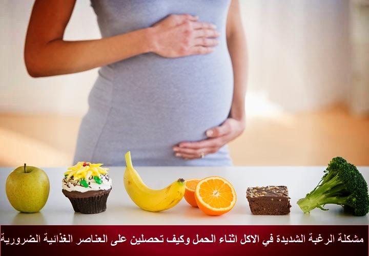 العناصر الغذائية الضرورية في الحمل