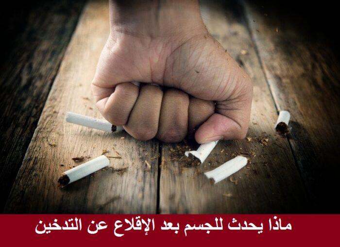 ماذا يحدث للجسم بعد الإقلاع عن التدخين