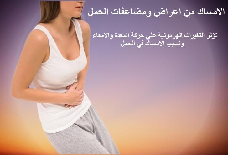 الامساك من علامات الحمل