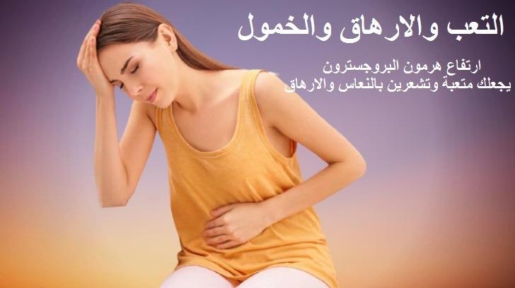 التعب والارهاق والخمول من اعراض الحمل فى الشهور الاولي