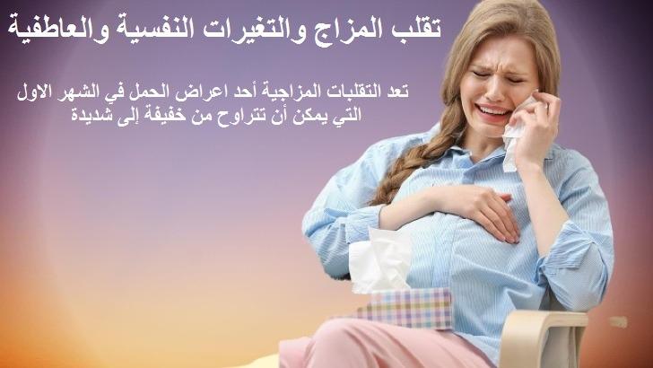 التقلبات المزاجية والنفسية من اعراض الحمل المبكرة