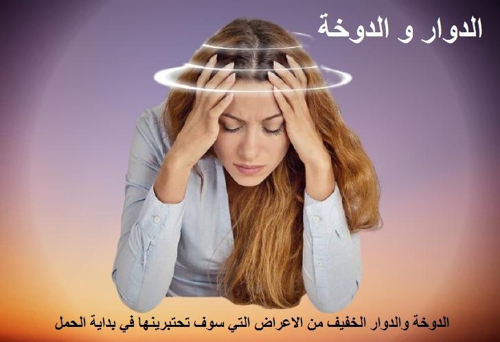 الدوخة والدوار من اعراض الحمل في الشهر الاول