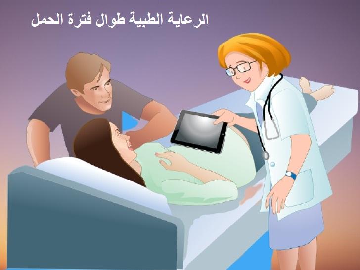 الرعاية الطبية في الحمل