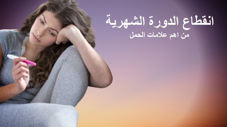 انقطاع الدورة الشهرية من اعراض الحمل الاكيدة