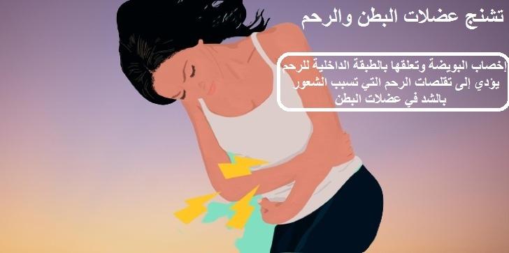 تشنج عضلات البطن والرحم من الاعراض المبكرة للحمل